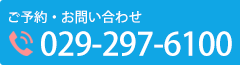 お問い合わせTEL.029-297-6100